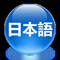 편한 일본어단어 저용량 icon