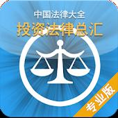 中国法律大全(投资法规总汇)