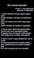 Screenshot of Сборник гимнов АСД
