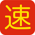 Speed Chinese icon