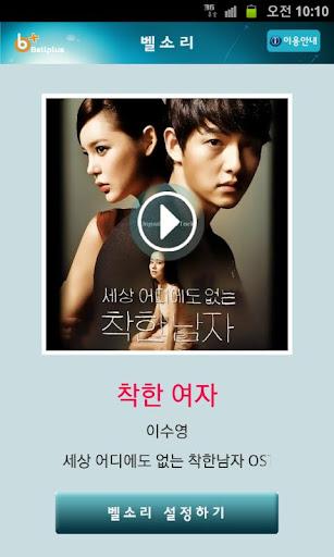 玩音樂App|벨소리 : 착한 여자 - 착한남자 OST [이수영]免費|APP試玩