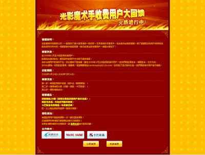 [重要]光影魔術手完全免費制,已註冊使用者請注意
