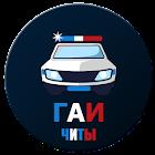Симулятор Гаишника (читы) icon