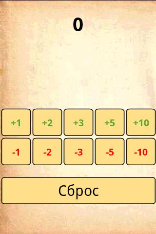Munchkin калькулятор