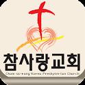 수유동참사랑교회 icon