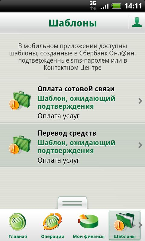Сбербанк ОнЛ@йн - screenshot