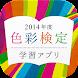 色彩検定 学習アプリ2014