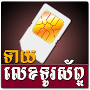 App Khmer Phone Number Horoscope APK for Windows Phone
