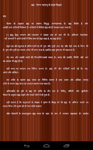 Chaitanya Mahaprabhu in Hindi