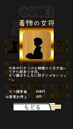【免費拼字App】MOTU Season1 〜モツの叫ぶ夜〜-APP點子