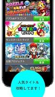 Screenshot of ファミ通App-アプリ情報-