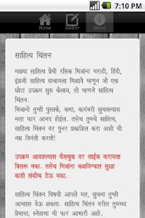 Marathi Book Shyamchi Aai- screenshot thumbnail
