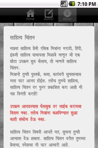 Marathi Book Shyamchi Aai - screenshot
