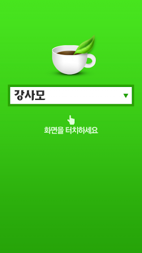 강사모 카페 바로가기