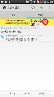 고민 상담소- screenshot thumbnail