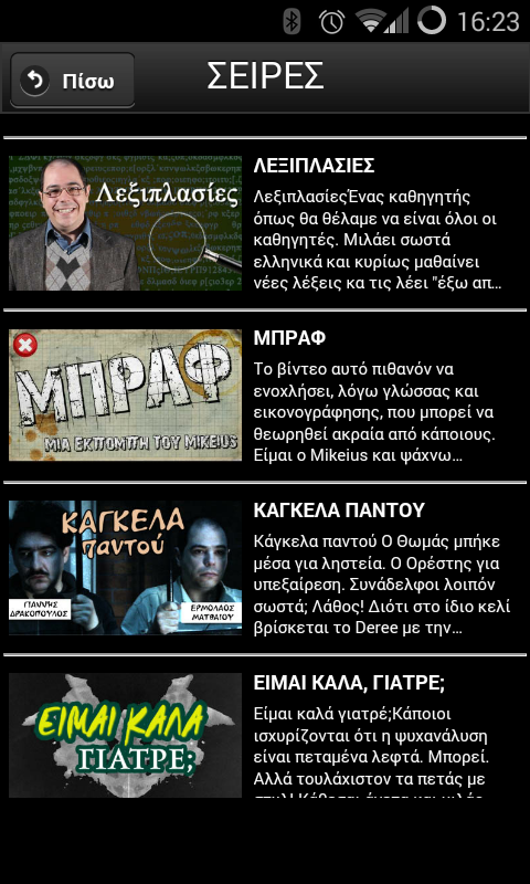 ComedyLab.gr - screenshot