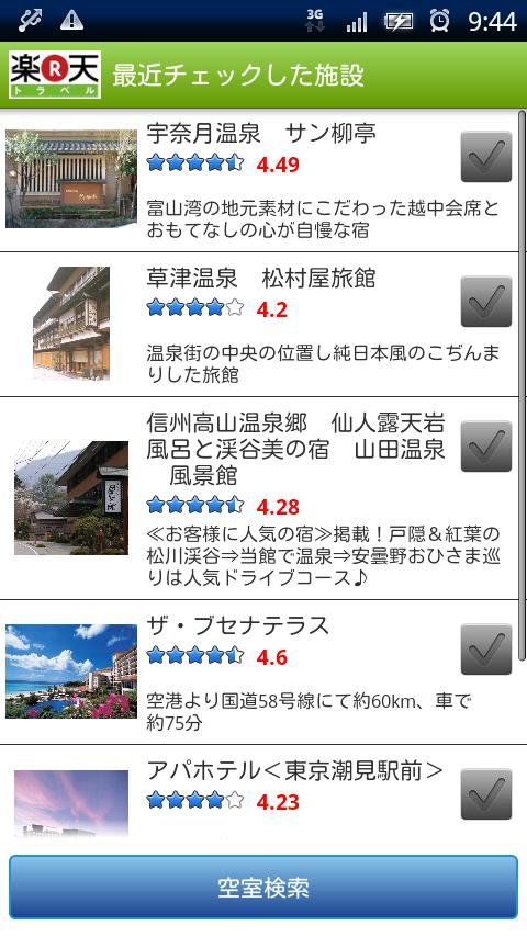 Rakuten Travel - screenshot