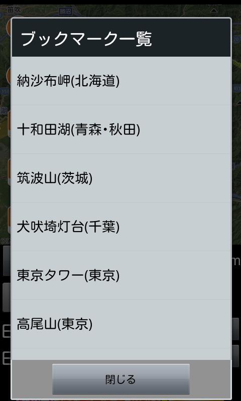 日の出日の入マピオン- スクリーンショット