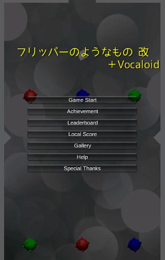 フリッパーのようなもの 改 +Vocaloid