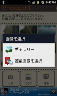 Photopost Beta- スクリーンショットのサムネイル