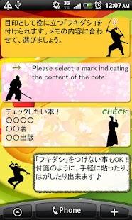 SAMURAI NINJA Memo Pad Widget- screenshot thumbnail