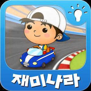 教育App|재미나라-구구단 레이싱 LOGO-3C達人阿輝的APP