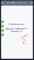 Screenshot of Тест по русскому языку