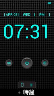 手電筒 + 時鐘 (光LED Flashlight) Screenshot