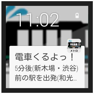 電車くるよっ!〜東京メトロ版〜