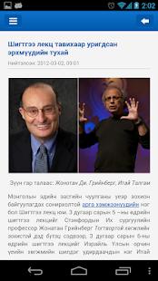 Mongolia Economic Forum - screenshot thumbnail