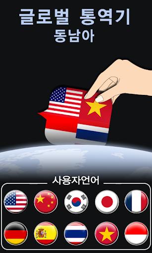 글로벌 통역기 [동남아]
