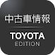 トヨタ(TOYOTA)中古車情報