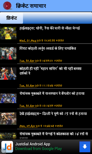 Hindi Cricket News