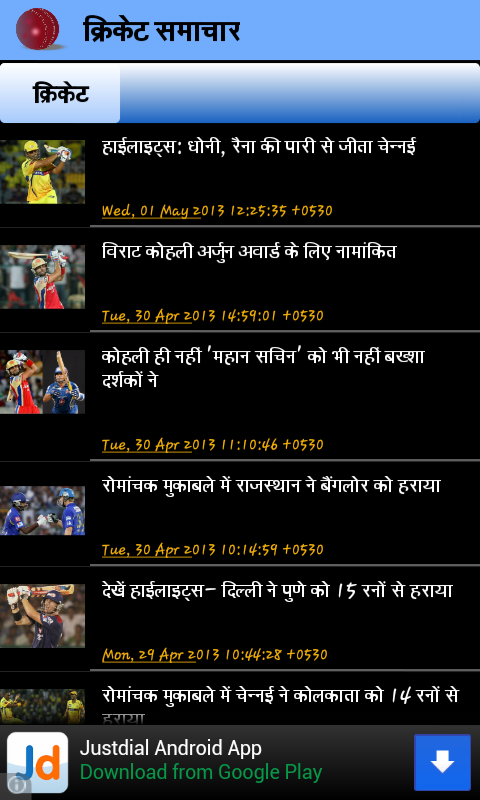 Hindi Cricket News- screenshot