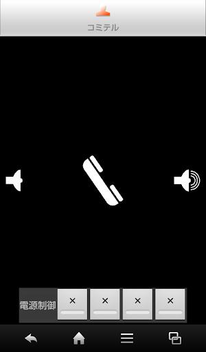 コミテル - 簡単インターネット電話