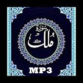 Surah Mulk MP3