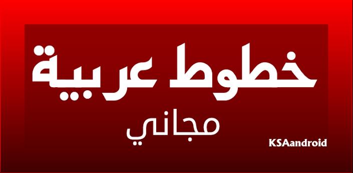 برنامج الخطوط العربية للجالكسي Arabic