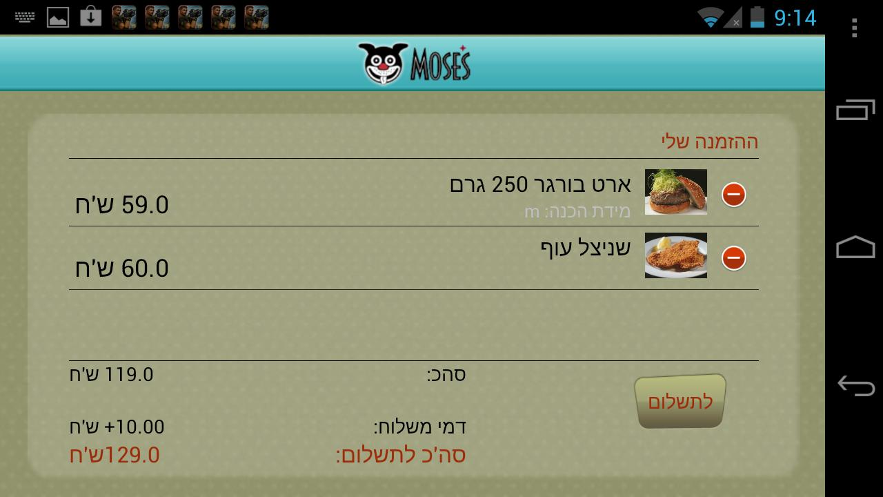 מוזס - screenshot