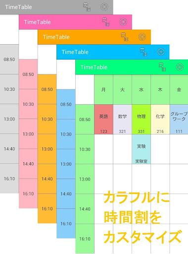 カラフル時間割×ToDoリスト《学校の予定を簡単まとめ!!》