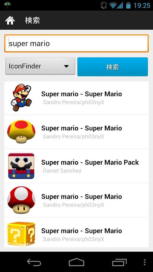 SuperIcon Free- スクリーンショット