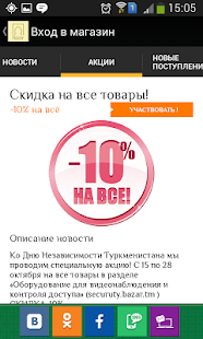 Bazar Инфо- screenshot thumbnail