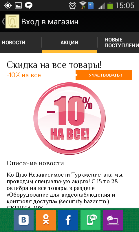 Bazar Инфо- screenshot