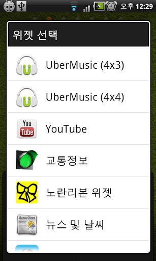 Yellow Ribbon widget