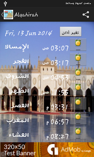 Egypt Prayer Timings Islamic