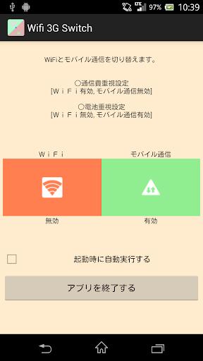 Wi-Fiきりかえスイッチ