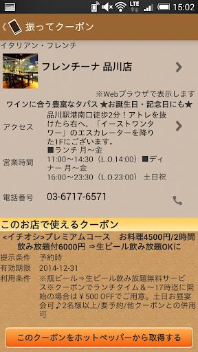 u632fu3063u3066u30afu30fcu30ddu30f3uff1au30afu30fcu30ddu30f3u3001u304au5e97u63a2u3057u306eu7c21u5358u4fbfu5229u30c4u30fcu30eb 2.1.1 Windows u7528 4