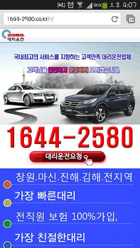 2580대리운전 창원 진해 마산 김해대리운전_