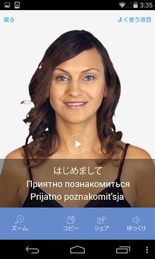 ロシア語ビデオ辞書 - 翻訳機能・学習機能・音声機能