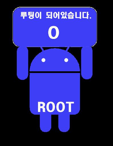 Rooting O X rooting check
