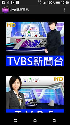 Live隨身電視 亞太電信